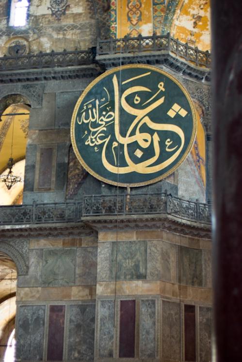 Hagia  Sophia Museum, Ayasofya müzesi, Sultanahmet, İstanbul